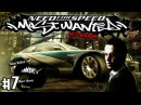 Need for Speed Most Wanted 2005 7 ДАЛЕЕ ПО СПИСКУ БАРОН Подкастик