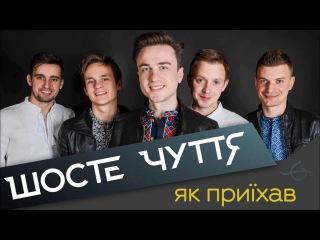 Шосте Чуття - Як приїхав (ПРЕМ`ЄРА 2017)