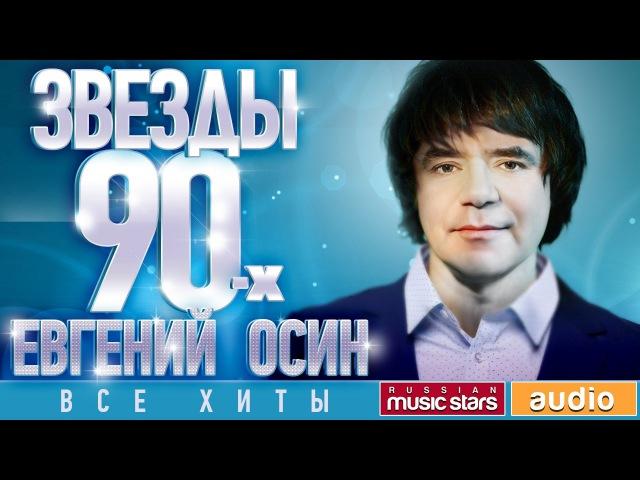 Звёзды 90 х Евгений Осин ✩ Все Хиты ✩Любимые Песни от Любимого Артиста