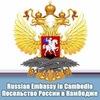 Посольство России в Камбодже///Embassy of Russia