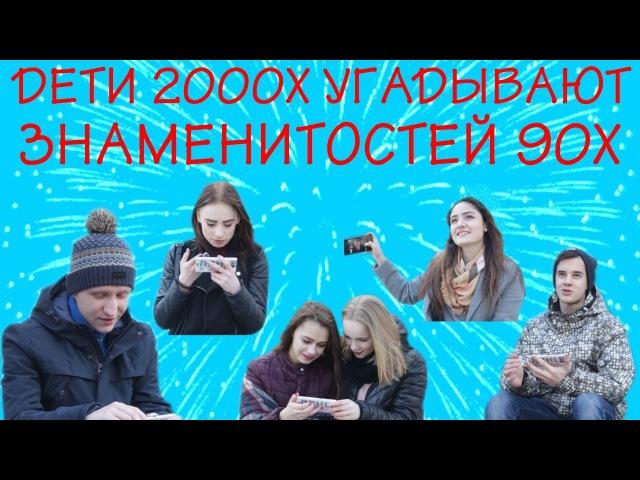 дети 2000х угадывают знаменитостей 90х ИЗЖИЗНИЯХИ