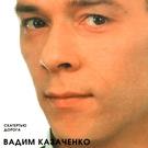 Вадим Казаченко - Бог тебя накажет