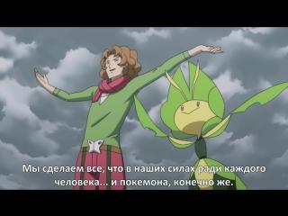 Pokemon: Generations  Покемон: Поколения 13 серия (Субтитры от FRT Sora) (SUB)