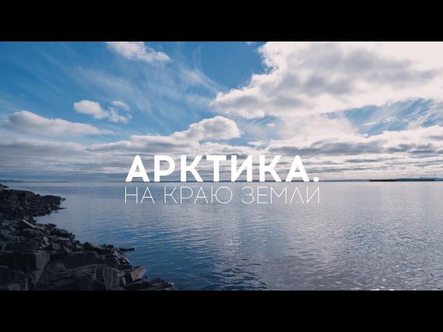 Арктика На краю Земли
