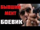 КРУТОЙ РУССКИЙ БОЕВИК 2017★БЫВШИЙ МЕНТ★новое русское кино,новые боевики2017