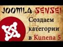 68 Создаем категории в Kunena 5 Joomla