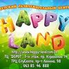 HAPPY LAND Детский Развлекательный Центр
