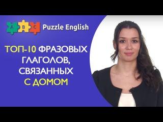 Топ-10 фразовых глаголов, связанных с домом