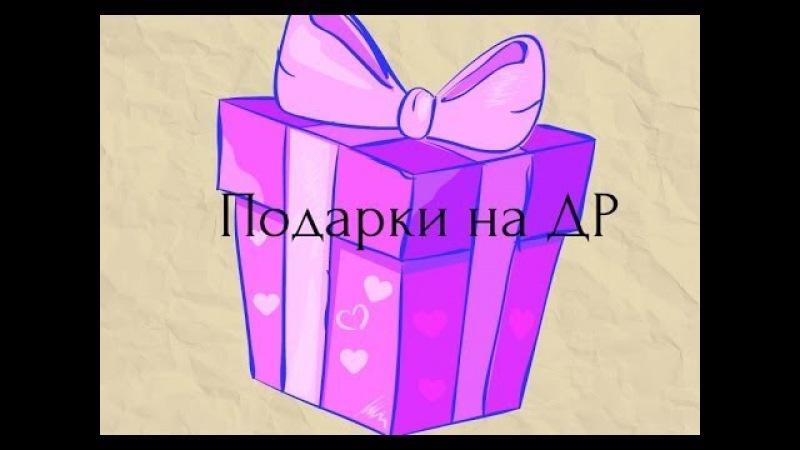 Мои подарки на день рождения картинки