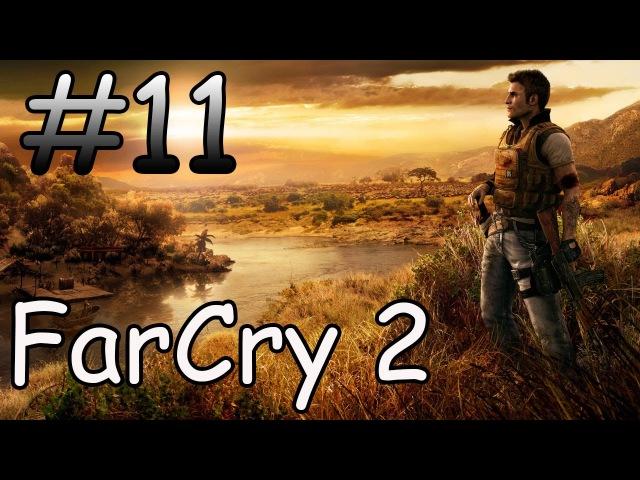 Far cry2 Отряд в южной пустыне 11