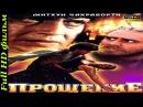 Прощение 1996 Митхун Чакраборти Айша Simran Полный HD КИНО