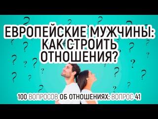 Европейские мужчины: как строить отношения? Вопрос 41. 100 вопросов об отношениях