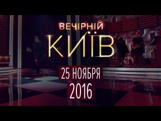Вечерний Киев 2016 , выпуск #7 | Новый сезон - новый формат | Шоу юмора
