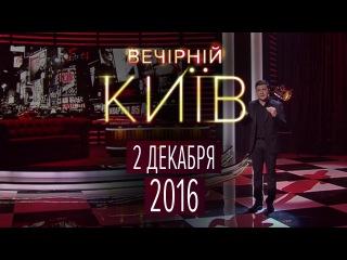 Вечерний Киев 2016, выпуск #8   Новый сезон - новый формат   Юмор шоу