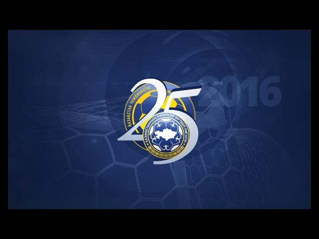 КПЛ-2016. 32 ТУР. ИРТЫШ-АСТАНА