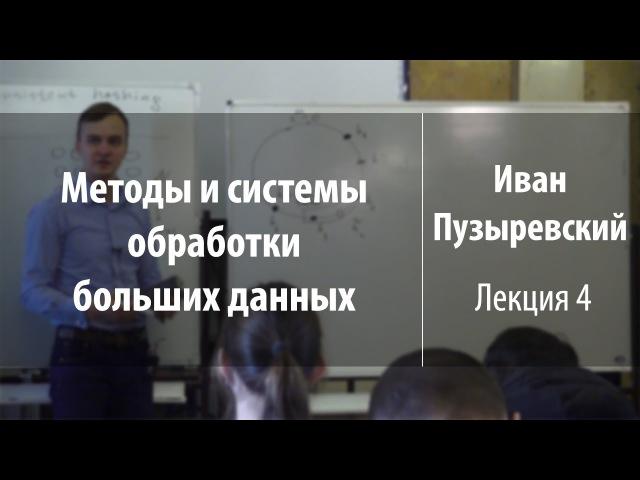Лекция 4 Методы и системы обработки больших данных Иван Пузыревский