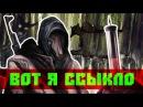 DARKWOOD ЛЕС ПРИЗРАКОВ Я, ГЛАВНАЯ ССЫКУХА ЮТУБА!