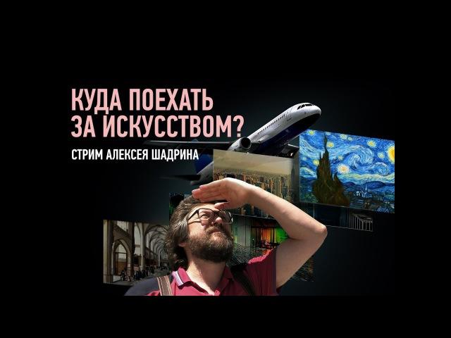 Куда поехать за искусством Алексей Шадрин