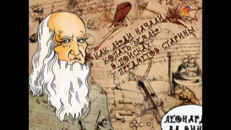 Нарисованные и100рии. История археологии.