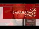 Открытие XXX юбилейного сезона в театре Колесо Как закалялась сталь