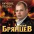 Ирина Круг, Алексей Брянцев - Вернётся к нам любовь