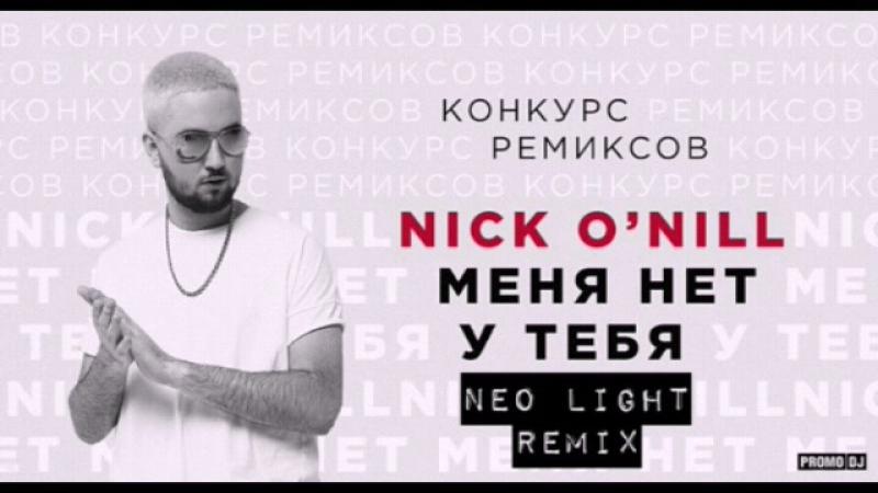 Nick O'Nill Меня Нет У Тебя Neo Light Remix