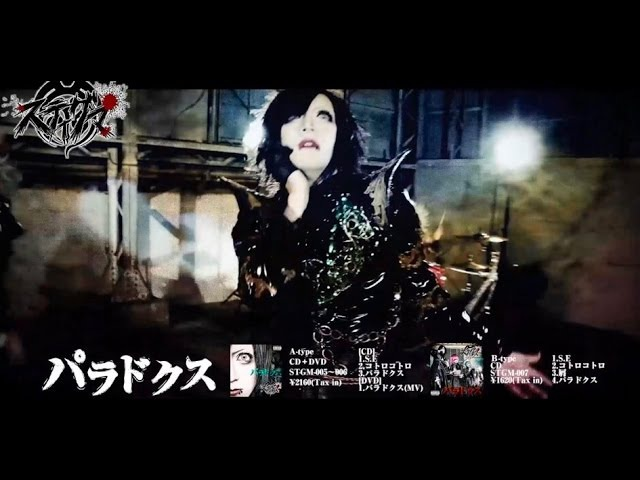スティグマ「パラドクス」【Official Music Video】