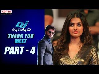 DJ - Duvvada Jagannadham Thank You Meet Part - 4    AlluArjun, Pooja Hegde, Harish Shankar, DSP