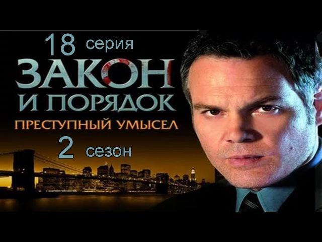 Закон и порядок Преступный умысел 2 сезон 18 серия (Муки совести)