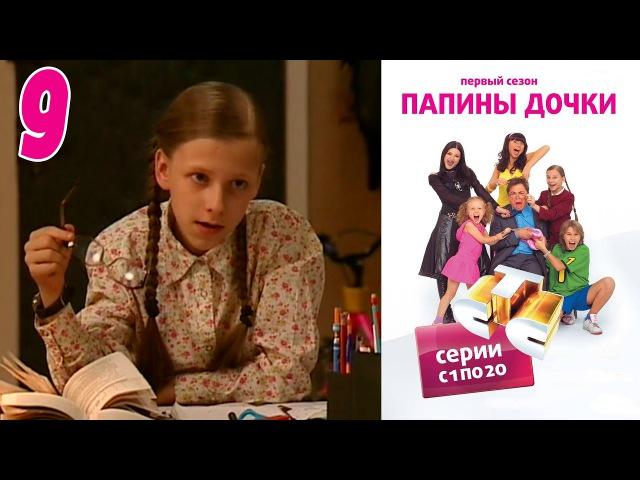 Папины дочки Сезон 1 Серия 9