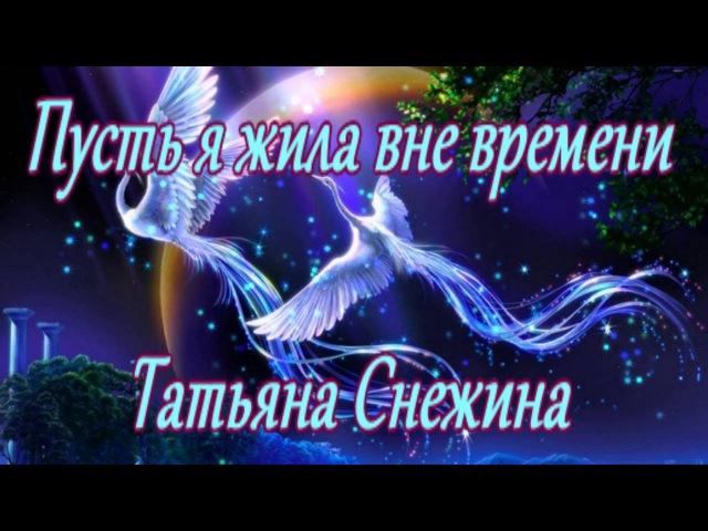 Пусть я жила вне времени Татьяна Снежина