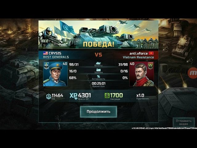 Art of War 3 Global Conflict PvP battle CRYSIS vs