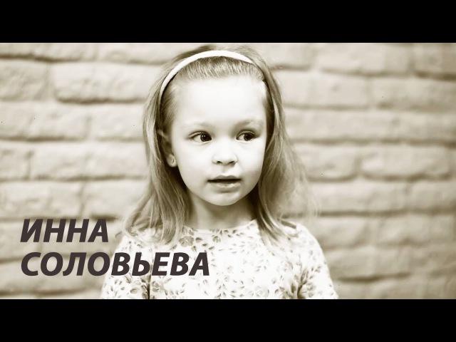 Видеовизитка из детства Лауреат премии Станиславского критик Инна Соловьева