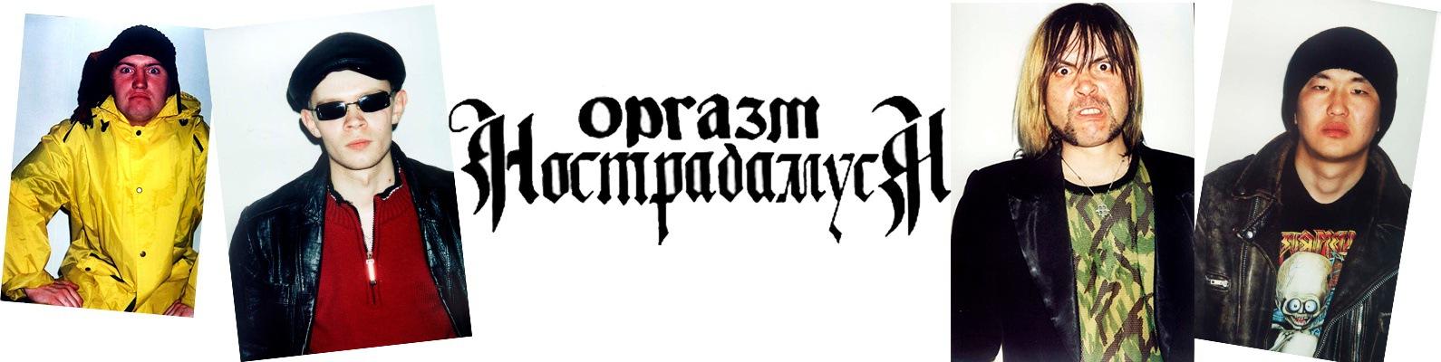 Группа оргазм в контакте