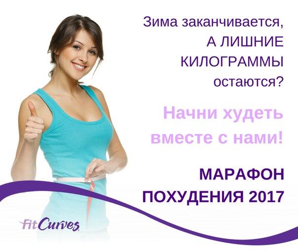 Марафон Похудения Дом 2. Все, что важно знать до начала марафона по похудению
