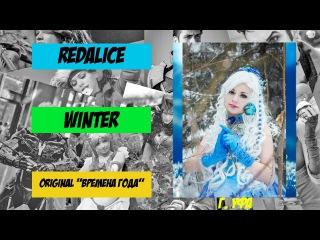 FANCON 2016. RedAlice (Санкт-Петербург): Original: Времена года - Winter