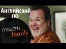 АНГЛИЙСКИЙ ПО СЕРИАЛАМ - Modern Family / Американская семейка / английские субтитры