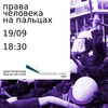 "Права человека ""на пальцах"" 19.09 Барановичи"