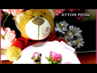 Вышивка лентами. Роза, бутоны. / Embroidery ribbons. Roses and buds