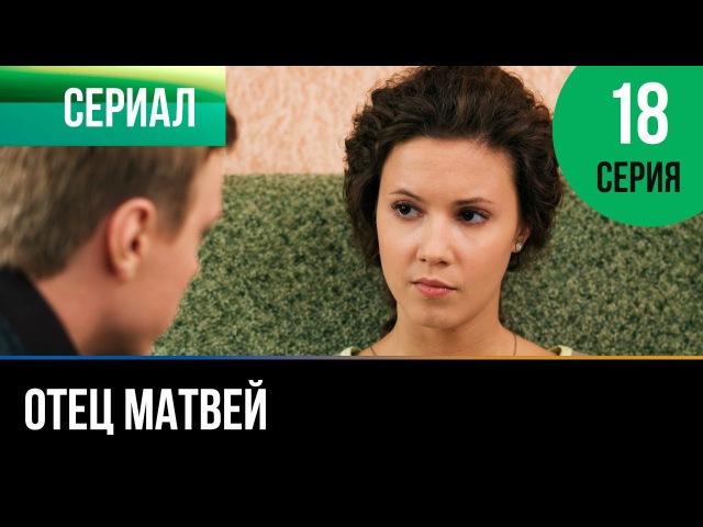 ▶️ Отец Матвей 18 серия Мелодрама Фильмы и сериалы Русские мелодрамы