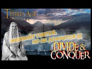 Third Age Total war (DaC 1.2) - Изенгард #03 Экспансия на запад продолжается