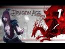 Прохождение Dragon Age Origins Часть 1 Прошедший Истязания