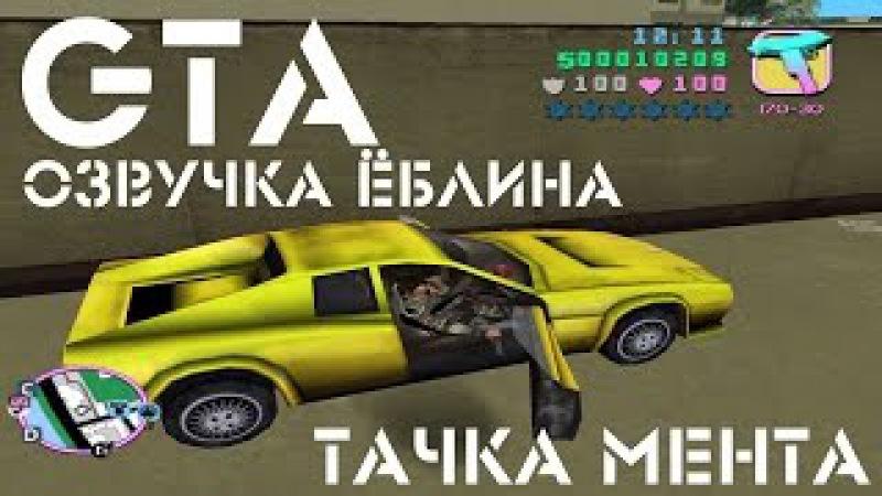 Выполнил миссии Полиции на спорткаре в GTA Видео игры в озвучке Ёблина