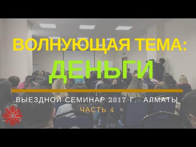 Семинары в 2017 году. Часть 4|ПРО_ДЕНЬГИ| - Выездной семинар в Алматы с Галиной Калиловой.