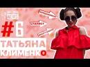 ❤️У меня взяли интервью❤️ Стилист Блоггер Гречанка Таня