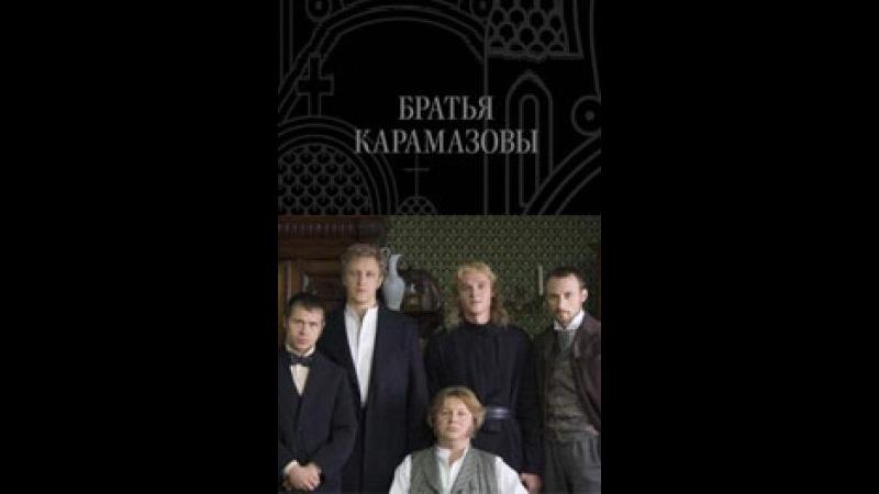 Братья Карамазовы 2009 Серия 4