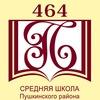 ГБОУ школа № 464 Пушкинского района СПб