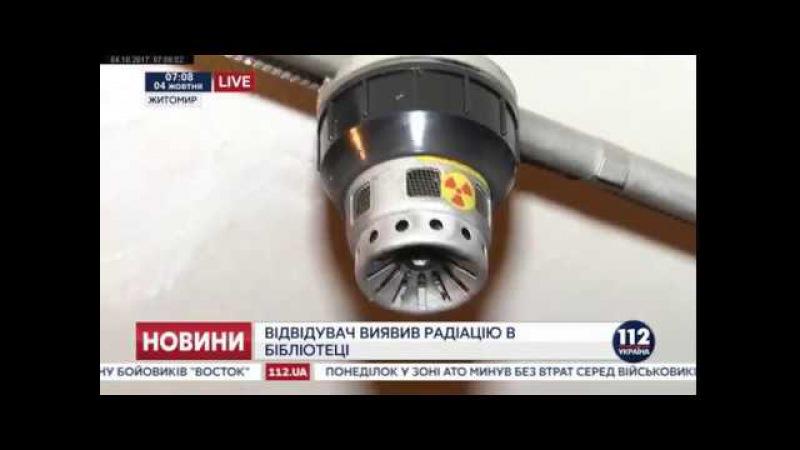 Радіоактивні датчики диму в обласній бібліотеці ім Ольжича м Житомира