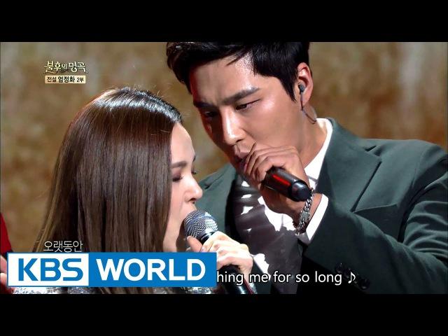 IVY Min Woohyuk Your Eyes 아이비 민우혁 눈동자 Immortal Songs 2 2017 02 25