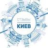 Типичный критик. Киев.